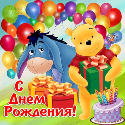 поздравления с днём рождения ребёнка в картинках