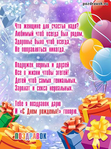 Поздравления с днем рождения 40 лет прикольные смс