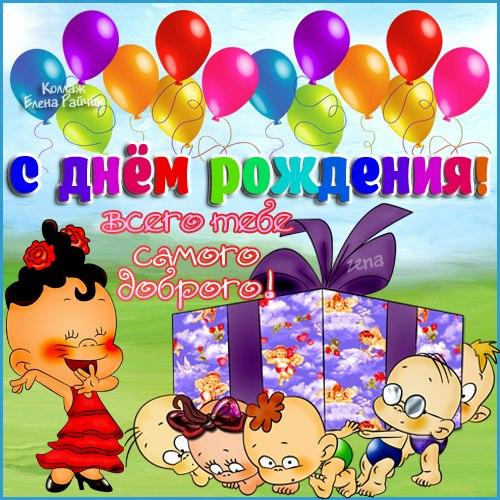 Поздравление с днем рождения однокласнику