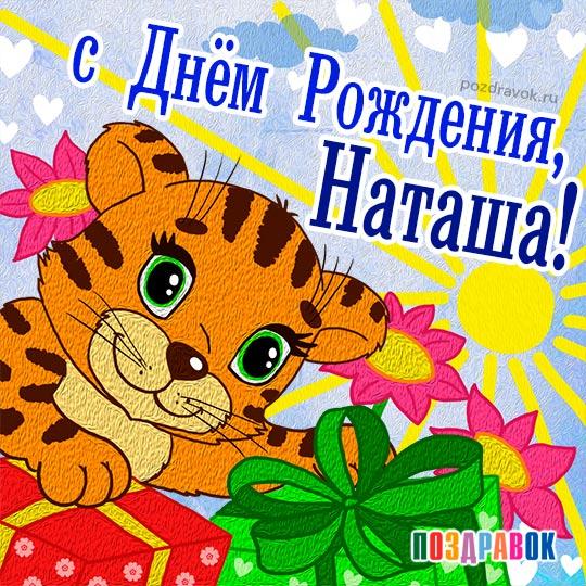 Поздравления с днем рождения Наташе