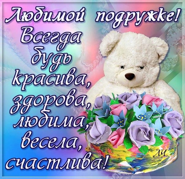 нужно времени, стих поздравление с днем рождения лучшую подругу розы это