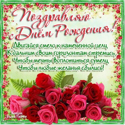 Поздравления с днем рождение однокласснице в красивых стихах